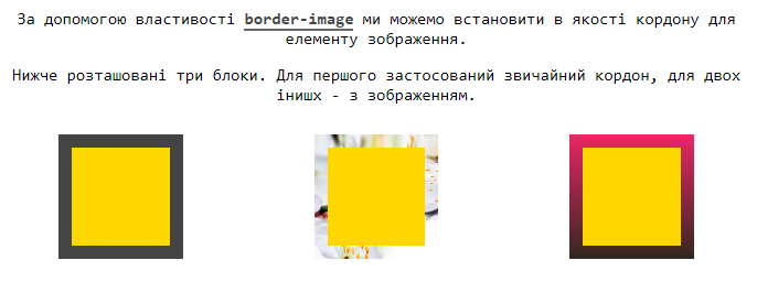 css властивість border-image