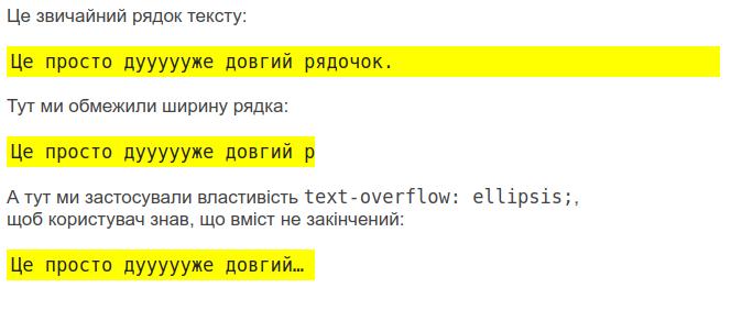 css властивість text-overflow